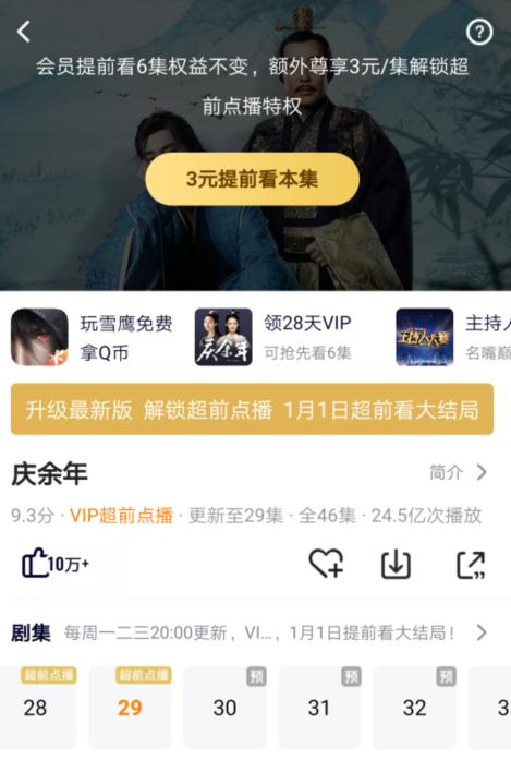 腾讯及爱奇艺回应《庆余年》超前点播 知乎网友准备起诉爱奇艺 超前点播会被取消吗?