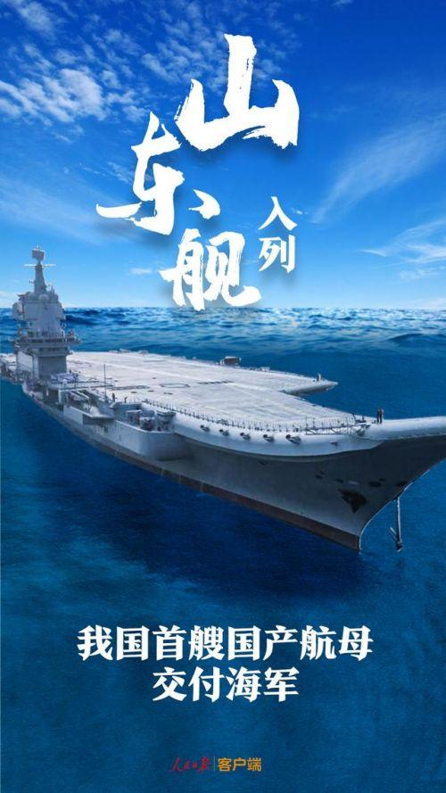 """首艘国产航母交付 命名为""""中国人民解放军海军山东舰"""""""
