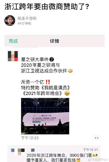 浙江卫视跨年晚会2020会正常举办吗?浙江卫视跨年最新消息-汇美优普-热门搜索话题榜