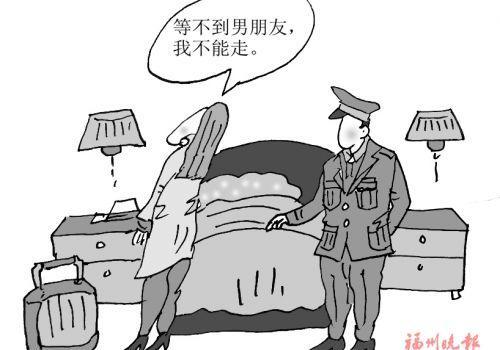 """男友避而不見 女子住""""霸王店""""苦等"""