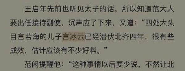 庆余年言冰云在北齐被虐惨了 庆余年46集免费在线观看