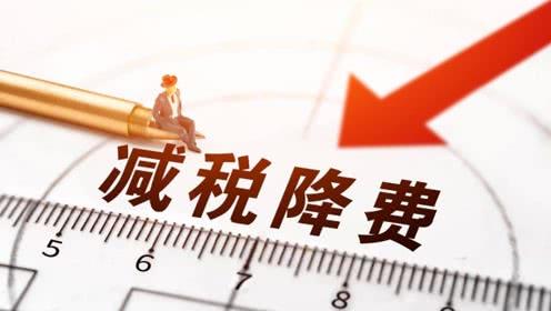 福建税务:减税降费为稳就业保驾护航