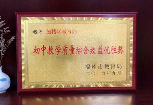 公立三甲出爐 !2019福州中考榜單公布!這些學校受表彰