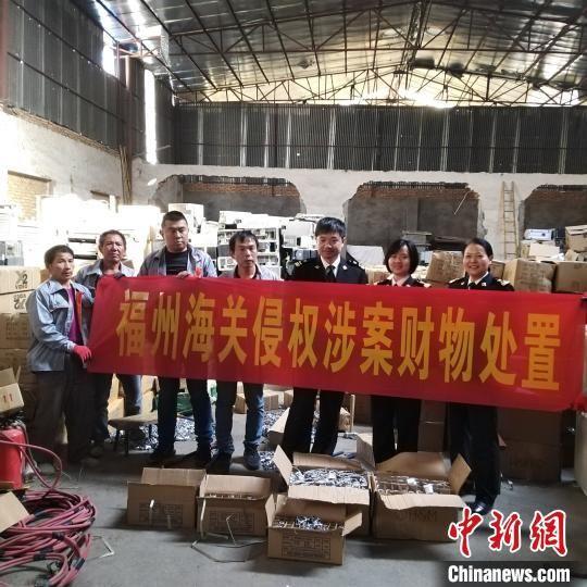 福州海關集中銷毀23.4萬件侵犯知識產權貨物?!∪~秋云 攝