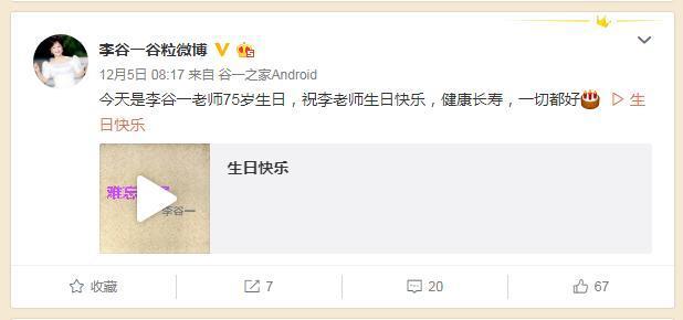 李谷一辟谣去世谣言 李谷一个人资料照片健康情况如何(2)