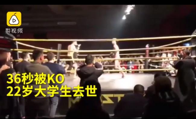 22岁大二学生被KO去世 对方是格斗金腰带职业拳手