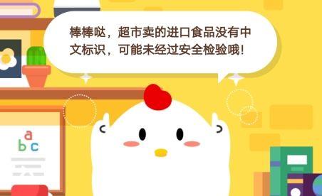超市的進口食品沒有任何中文標識會有什么風險 螞蟻莊園12月23小課堂答案