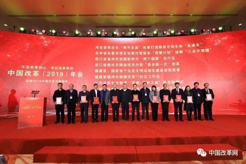 厲害了!10個2019中國改革年度案例,福建占倆