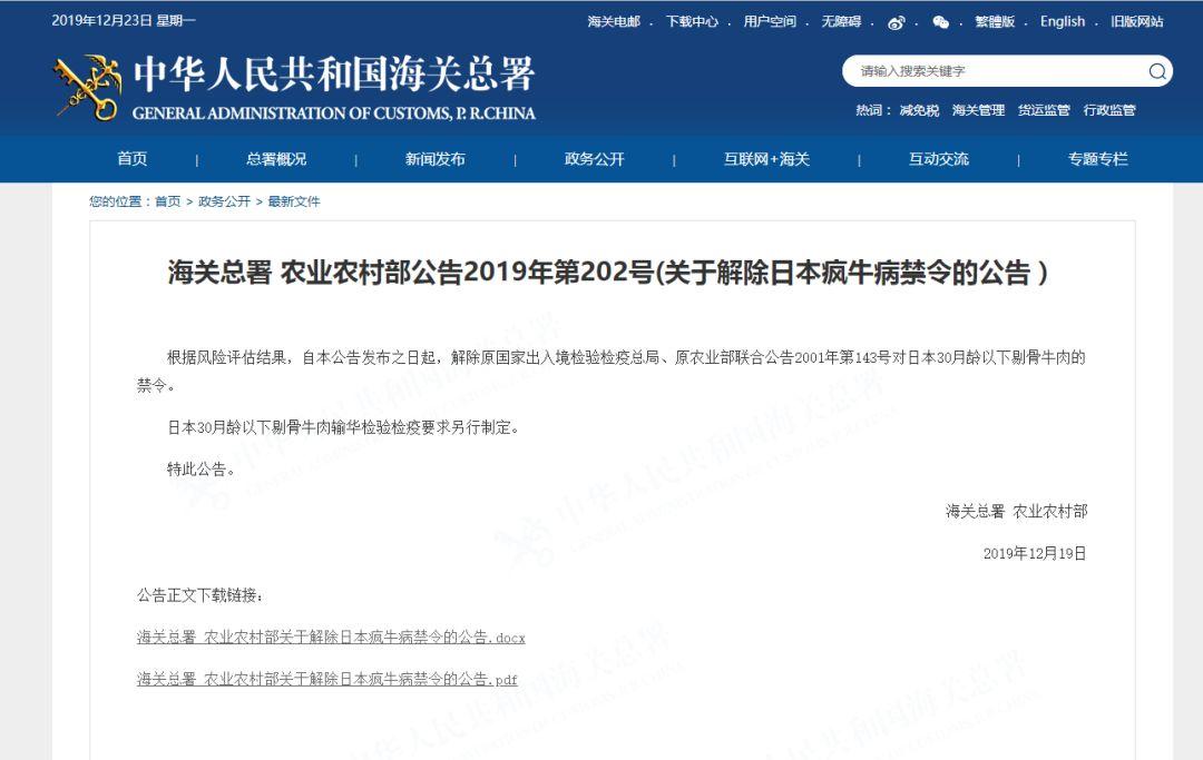 中国解禁日本牛肉怎么回事 中国为什么禁止日本牛肉事件始末