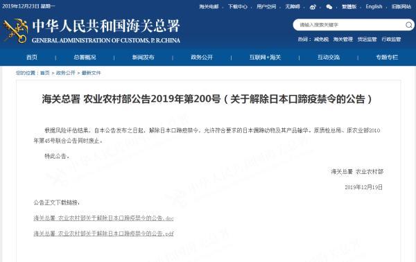 中国解禁日本牛肉 时隔18年日本牛肉重回中国人餐桌