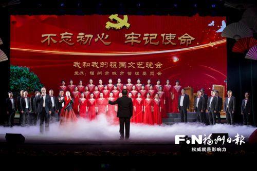 """福州市城管委举办""""我和我的祖国文艺晚会"""""""