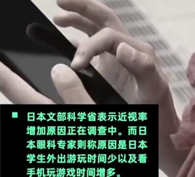 日本幼儿园四分之一学生近视 专家:看手机玩游戏时间增加导致