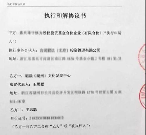 涉案1.5亿已履行5000万 王思聪被执行和解