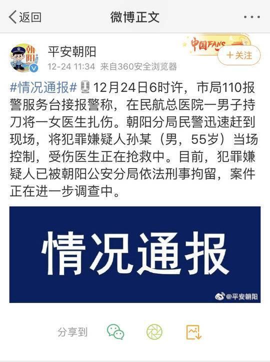北京民航总医院发生伤医事件 一女医生被扎伤