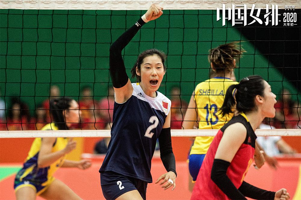 新一代女排队员出演中国女排 《中国女排》王者集结
