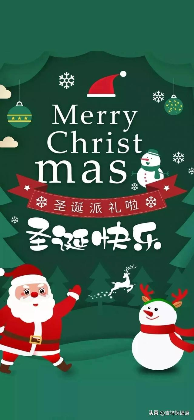 圣诞节祝福语精选图片