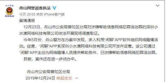 舟山市公安局网络安全保卫支队官方微博截图
