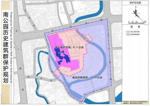 福州南公园历史建筑群保护规划通过专家评审(附详细规划)