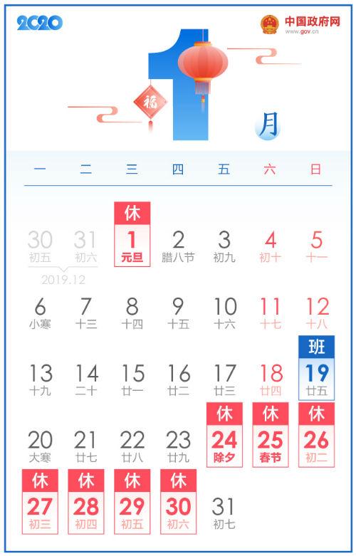 2020年元旦放假怎么就放一天 2020年元旦怎么放假时间安排表