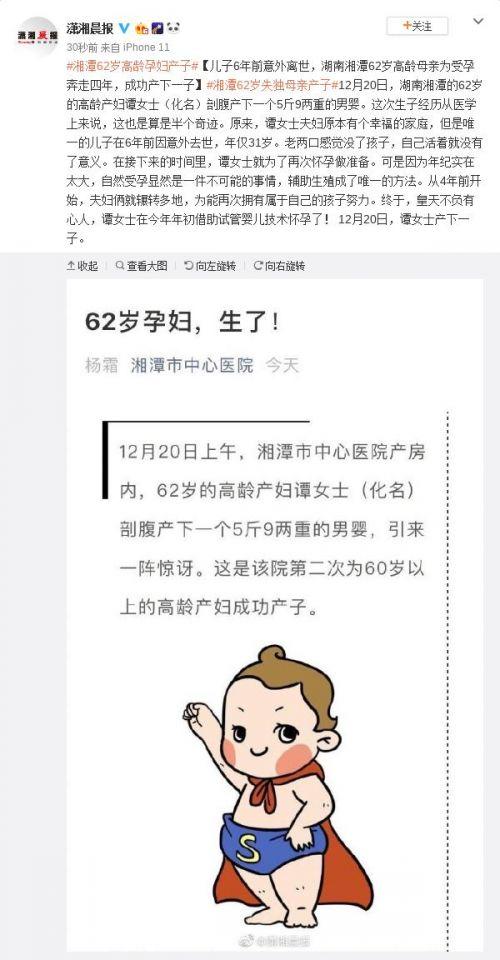 湖南62岁孕妇产子什么情况 从医学上来说算是半个奇迹