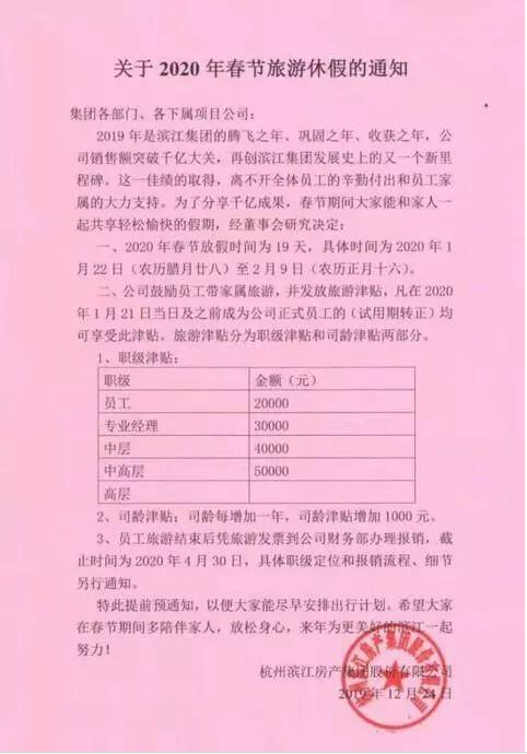超长假期来了!千亿房企春节宣布放假19天 发放津贴鼓励员工旅游