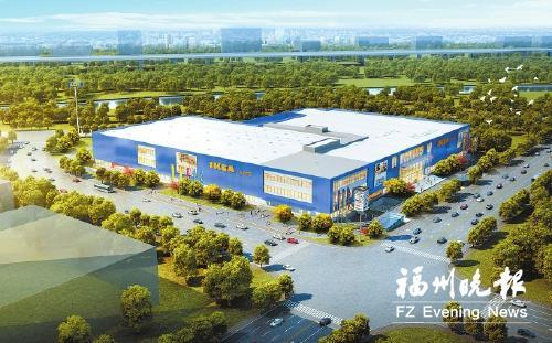 福州宜家家居商场春节前后封顶 预计明年9月开业