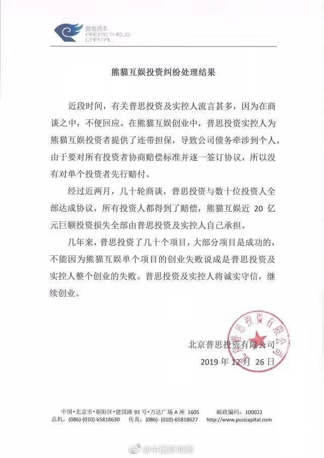 王思聰承擔熊貓互娛20億損失新聞介紹 王思聰一共欠了多少錢