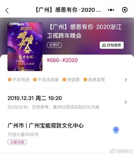 2020浙江卫视跨年主持人明星阵容 浙江卫视跨年演唱会2020嘉宾