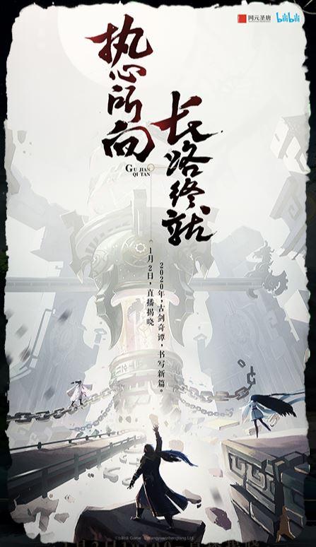网元圣唐或将推出《古剑奇谭》IP新游 1月2日正式公开