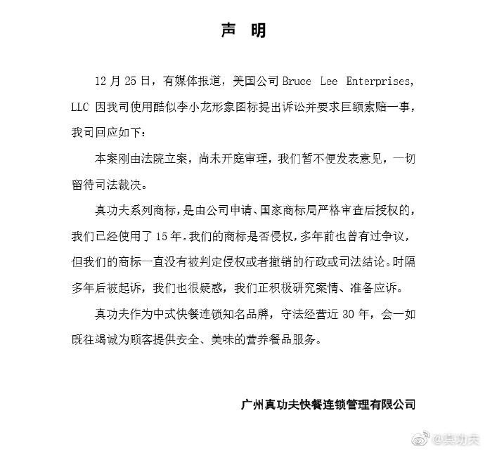 真功夫回应被李小龙女儿起诉:很疑惑,准备应诉