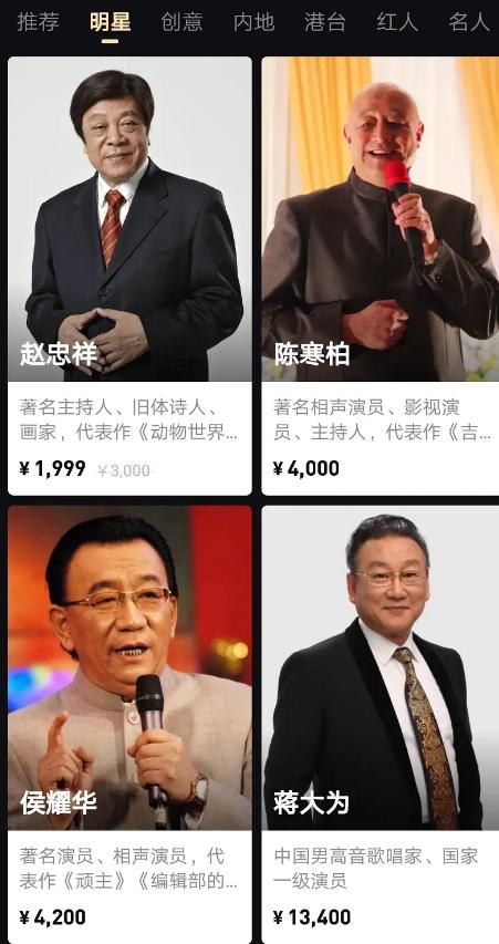 网曝多位明星卖视频祝福盈利 赵忠祥打折仅售1999