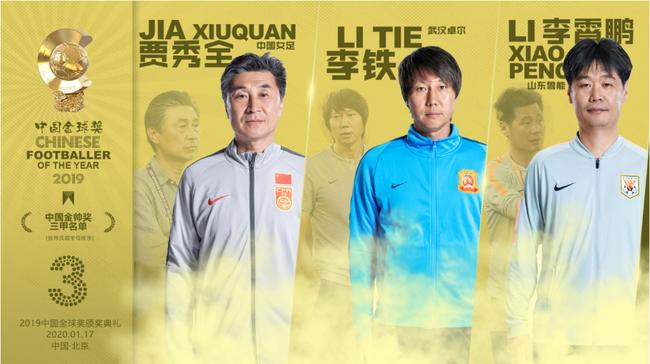 2019中国金球奖各奖三甲揭晓 艾克森入围前三