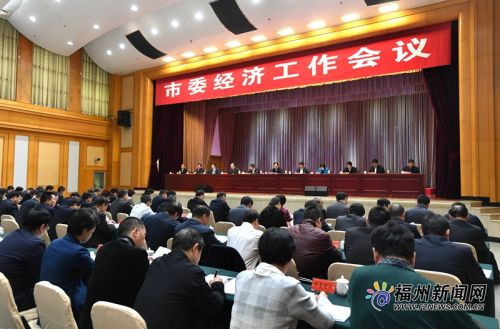 福州市委经济工作会议召开 王宁主持并讲话 尤猛军作具体部署