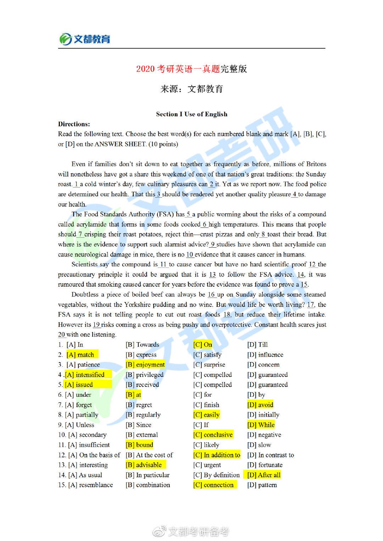 2020考研英语听力原文/翻译/作文范文整理汇总 2020年考研英语一二真题答案完整版
