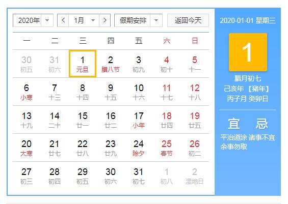 2020年元旦放假几天2020年元旦及法定节假日放假安排时间表最新