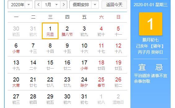 2020年元旦为什么只放一天?2020年元旦春节法定节假日放假安排时间表