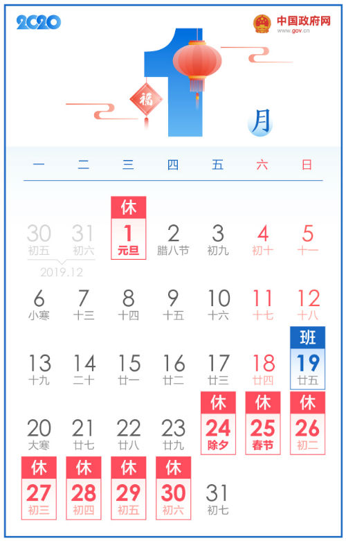2020年元旦怎么就放一天 2020年元旦放假安排时间表