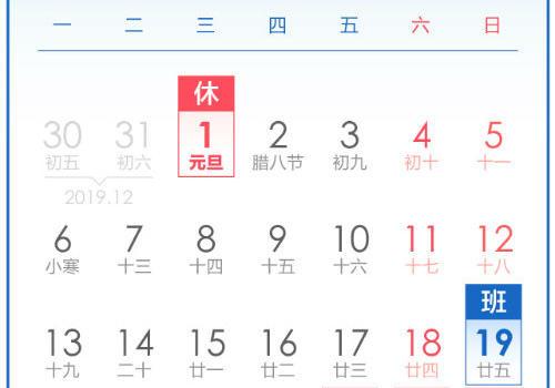 2020元旦放假安排 2020年春节是几月几号 2020年节假日放假时间表最新