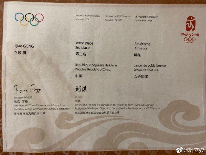 迟到11年的奥运奖牌 巩立姣:好运、梦想一直在路上