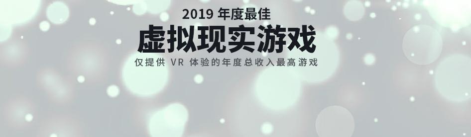 Steam 2019年度最佳揭晓:最畅销游戏、最热��力新作等