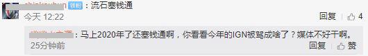 Fami通主编你到底是谁正面回应网友提问:拿钱买分行不行?