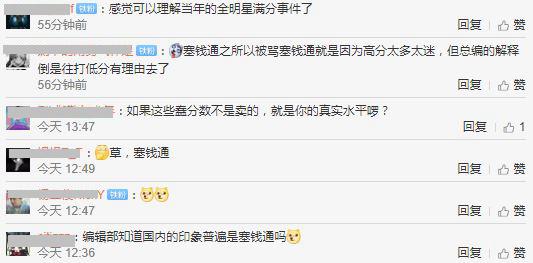 Fami通主编正面回唉应网友提问:拿钱买分行不行?