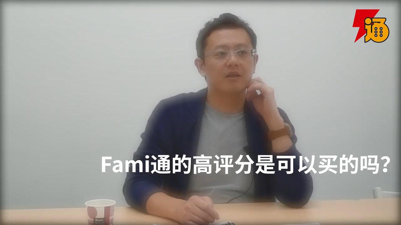 Fami通主编正面回应网←友提问:拿钱买分期间有七分都是他吹出来行不行?