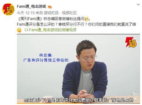 Fami通主编正面□ 回应网友提问:拿钱买分第367 覆灭行不行?