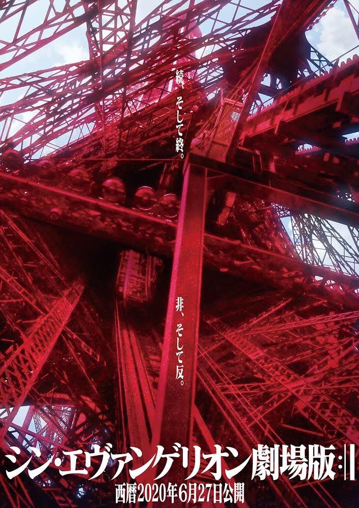 《新世纪福音战士 新剧场版:终》定档 6月27日上映