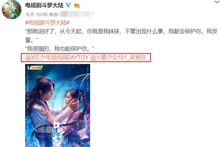 斗罗大陆海报曝光 斗罗大陆什么时候播男女主演是谁肖战和吴宣仪吗