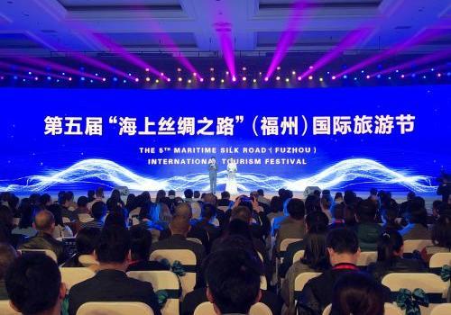 """第五届""""海上丝绸之路""""(福州)国际旅游节今日开幕"""