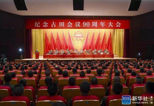 紀念古田會議90周年大會在龍巖舉行 黃坤明出席并講話