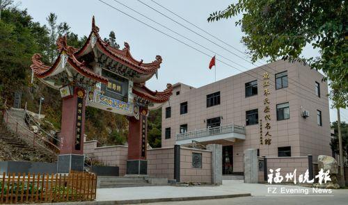 福州首座家族名人馆在琅岐开馆