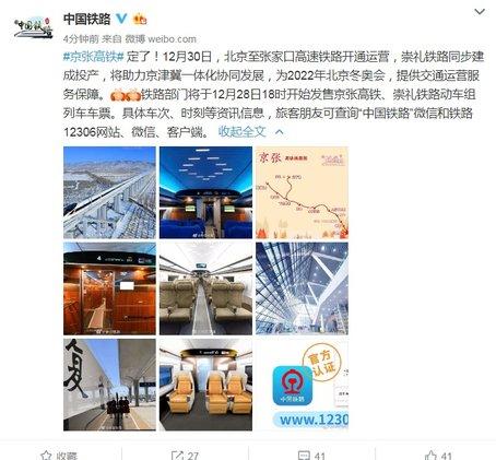 官宣!京张高铁12月30日开通运营